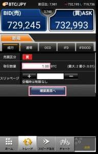 GMOコイン アプリ ビットレ君 FX ロング 03