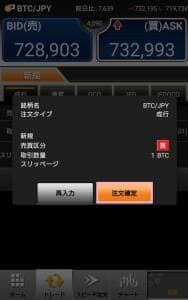 GMOコイン アプリ ビットレ君 FX ロング 04