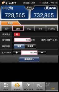 GMOコイン アプリ ビットレ君 FX ロング 05