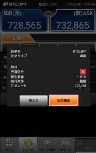 GMOコイン アプリ ビットレ君 FX ロング 06