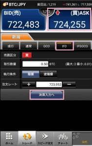 GMOコイン アプリ ビットレ君 FX IFD 指値注文 01