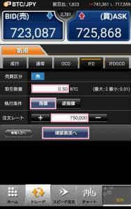 GMOコイン アプリ ビットレ君 FX IFD 指値注文 02