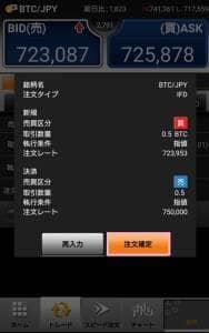 GMOコイン アプリ ビットレ君 FX IFD 指値注文 03