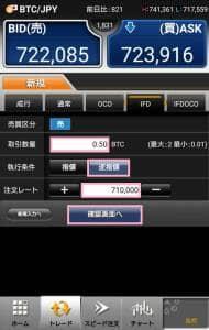GMOコイン アプリ ビットレ君 FX IFD 成行注文 01
