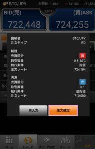 GMOコイン アプリ ビットレ君 FX IFD 成行注文 02