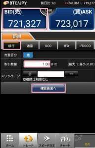 GMOコイン アプリ ビットレ君 FX ショート 01