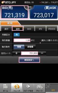GMOコイン アプリ ビットレ君 FX ショート 02