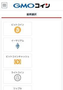 GMOコイン 仮想通貨入金 02