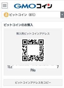 GMOコイン 仮想通貨入金 03