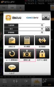 GMOコイン 日本円入金 01