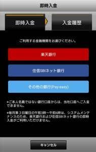 GMOコイン 日本円入金 02