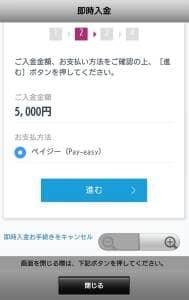 GMOコイン 日本円入金 04