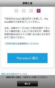 GMOコイン 日本円入金 05