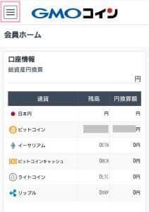 GMOコイン 日本円入金 06