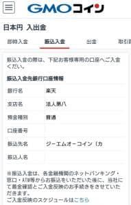 gmocoin-deposit-jpy- 08