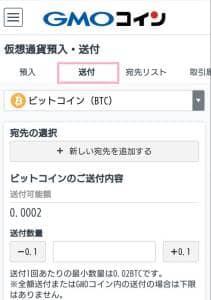GMOコイン 仮想通貨出金 01