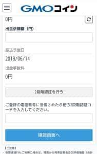 GMOコイン 日本円出金 04