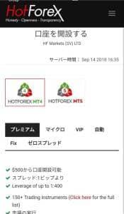 HotForex(ホットフォレックス) アカウント開設 01
