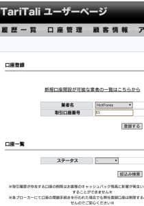 HotForex(ホットフォレックス) HighRebate(ハイリベート)口座 追加 02