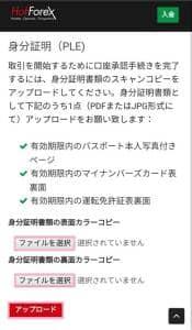 HotForex(ホットフォレックス) 本人確認書類アップロード 01