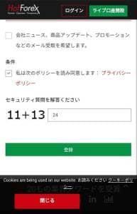 HotForex(ホットフォレックス) 登録 04