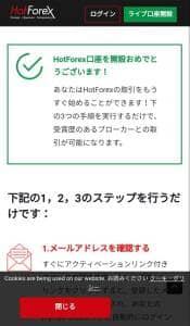 HotForex(ホットフォレックス) 登録 05