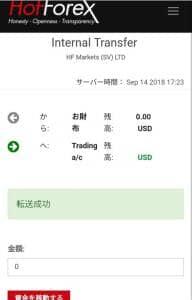 HotForex(ホットフォレックス) 資金移動 04