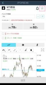 iForex(アイフォレックス) アプリ お気に入り追加 02