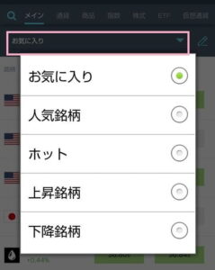 iForex(アイフォレックス) アプリ お気に入り追加 04