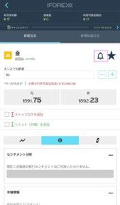 iForex(アイフォレックス) アプリ アラート 01