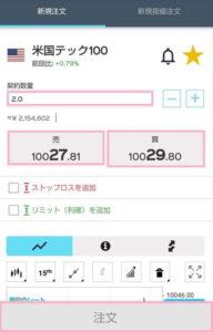 iForex(アイフォレックス) アプリ 取引 01