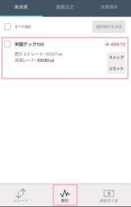 iForex(アイフォレックス) アプリ 取引 03