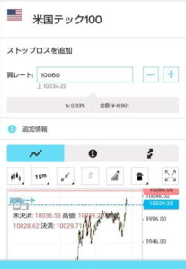 iForex(アイフォレックス) アプリ 取引 04