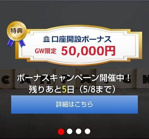 IS6FX ボーナスキャンペーン 5万円
