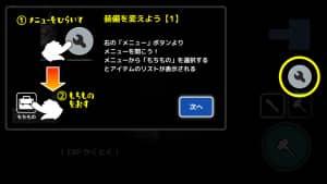 いただきダンジョン プレイ 03