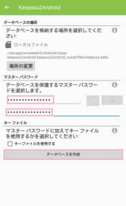 KeePass Android 設定 01