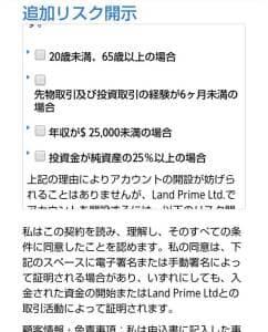Land-FX(ランドFX) 登録 11