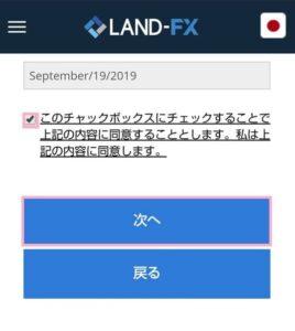 Land-FX(ランドFX) 登録 12