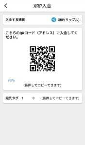 Liquid by Quoine(リキッドバイコイン) ライト版アプリ 仮想通貨出金 03