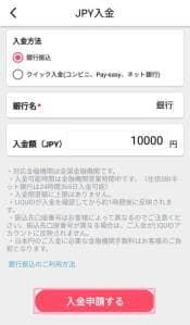 Liquid by Quoine(リキッドバイコイン) ライト版アプリ 日本円入金 03