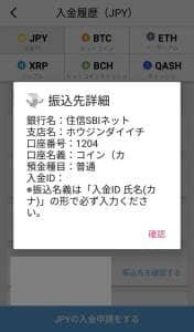 Liquid by Quoine(リキッドバイコイン) ライト版アプリ 日本円入金 06