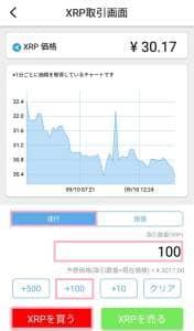 Liquid by Quoine(リキッドバイコイン) ライト版アプリ 仮想通貨購入 03