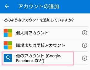 Microsoft Authenticator 02