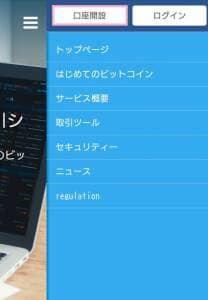 みんなのビットコイン 登録 02