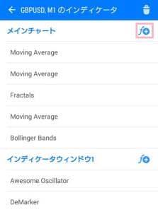 MetaTrader(メタトレーダー)4,5 アプリ EMA追加 02