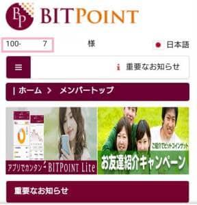 MetaTrader4(メタトレーダー4) BITPoint(ビットポイント) ログイン 01