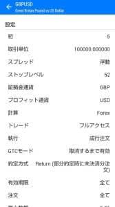 MT4/MT5 比較 MT5 通貨ペア設定 02