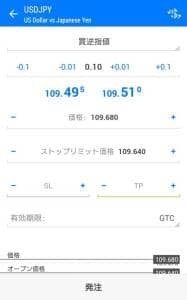 MetaTrader5(メタトレーダー5) 買指値注文 01