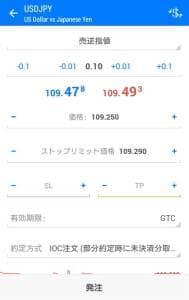 MetaTrader5(メタトレーダー5) 売逆指値注文 01