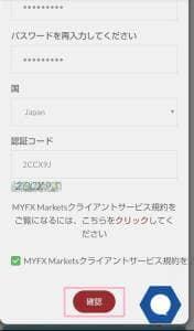 MyfxMarkets(マイFXマーケッツ) 登録 02